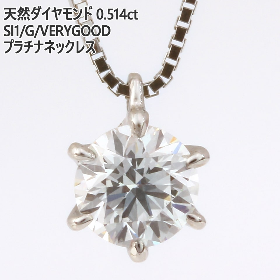 天然ダイヤモンド0.514ct SI-1×プラチナ一粒ダイヤネックレス