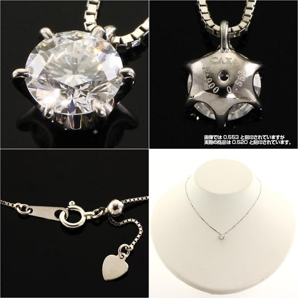 天然ダイヤモンド0.526ct SIクラス<br>×プラチナ一粒ダイヤネックレス
