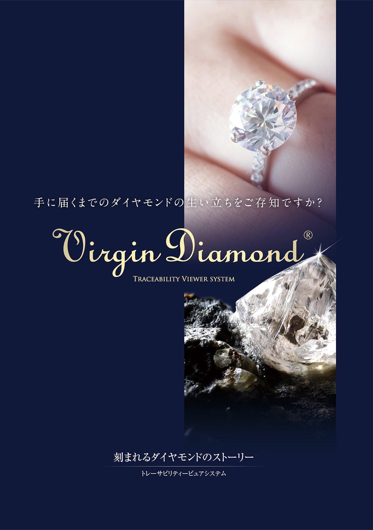 刻まれるダイヤモンドのストーリー